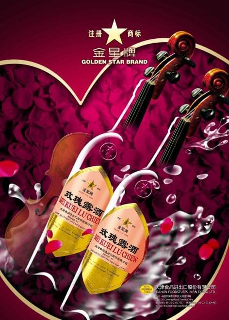 (HU) Kóstolja meg a kínaiak kedvenc nemzeti italát
